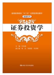[证券投资学].丁忠明.文字版.pdf