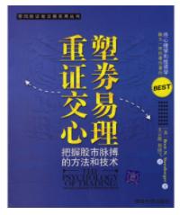 [重塑证券交易心理-把握市场脉搏的方法和技术].(美)斯蒂恩博格.扫描版.pdf