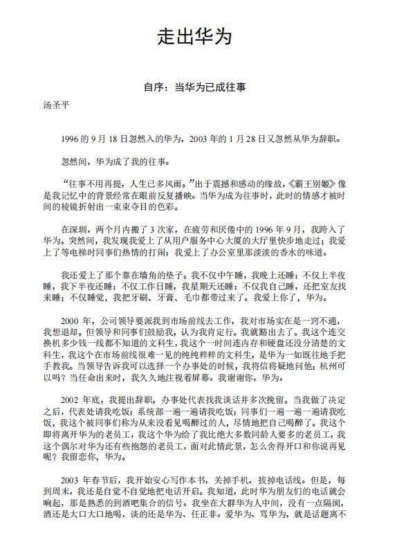 [走出华为].汤圣平.文字版.PDF下载