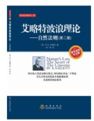 【艾略特波浪理论】.pdf下载