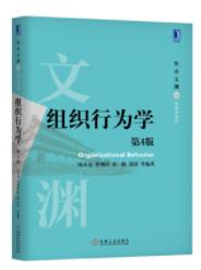 [组织行为学].张德.文字版.pdf下载