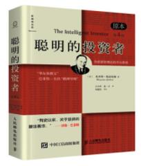 【聪明的投资者】.pdf