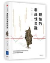 【非理性的繁荣】.pdf下载