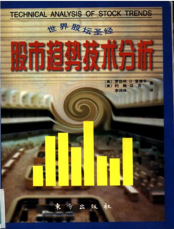 【股市趋势技术分析.目录】.pdf下载
