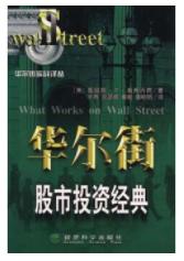 【华尔街股市投资经典】.pdf下载