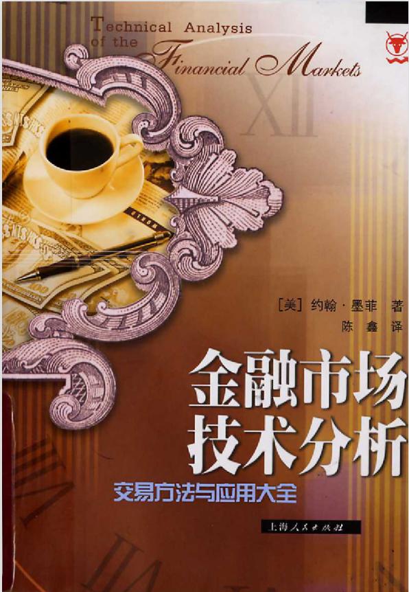 【金融市场技术分析】.pdf下载