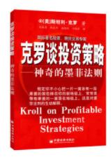 【克罗谈投资策略】.pdf下载