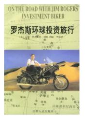 【罗杰斯环球投资旅行】.pdf下载