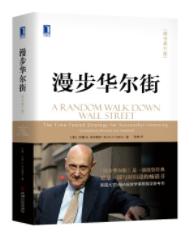 【漫步华尔街】.pdf
