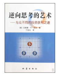 【逆向思考的艺术】.pdf