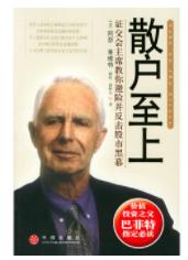 【散户至上】.pdf下载