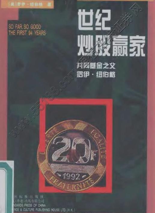 【世纪炒股赢家】.pdf下载