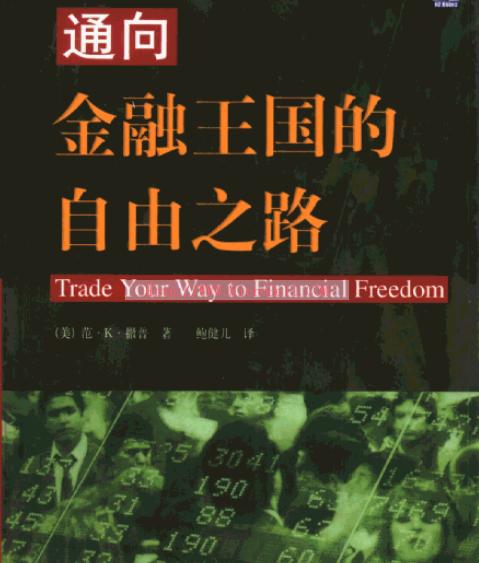【通向金融王国的自由之路】.pdf下载