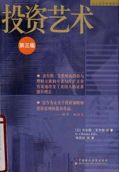 【投资艺术】.pdf下载