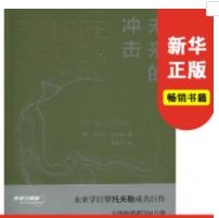 新华社-阿尔文托夫勒《第三次浪潮》再版.pdf下载