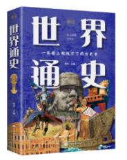 世界通史.pdf下载