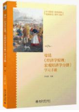 经济学原理:宏观经济学分册.第5版.(美)曼昆.pdf下载