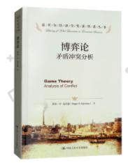 博弈论.冲突分析.迈尔森.pdf下载