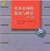 【资本市场的混沌与秩序】.pdf下载