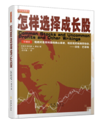 【怎样选择成长股】.pdf下载
