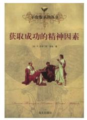 羊皮卷全书红宝石卷获取成功的精神因素(美国)克莱门特斯通等.pdf下载