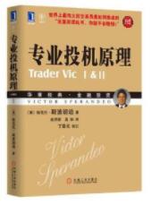 【专业投机原理】.pdf
