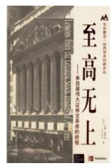 [至高无上——来自最伟大证券交易者的经验].(美)约翰·波伊克.扫描版.pdf