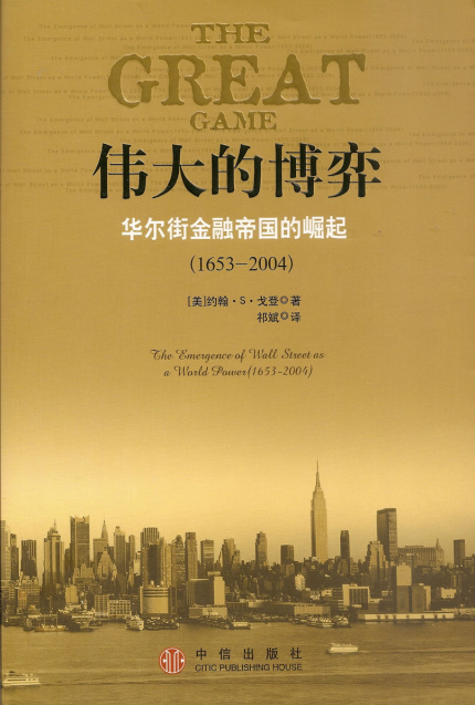 【伟大的博弈】.pdf下载