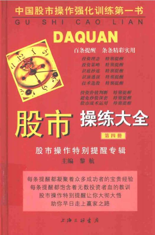 股市操练大全4.pdf下载