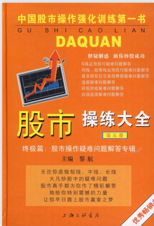 股市操练大全5.pdf下载