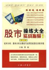 股市操练大全6.pdf下载