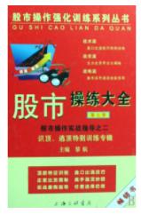 股市操练大全7.pdf下载