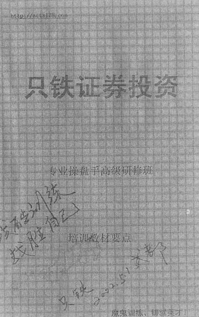 只铁股票专业操盘手-高级研修班绝密教材PDF下载
