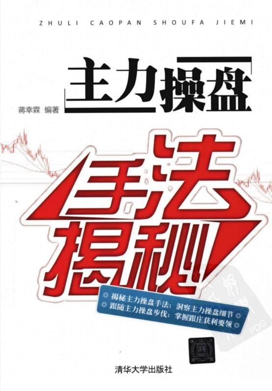主力操盘手法揭秘(高清).pdf下载