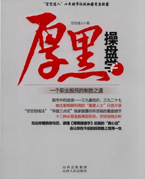 [厚黑操盘学:一个职业股民的制胜之道].空空道人.扫描版.pdf