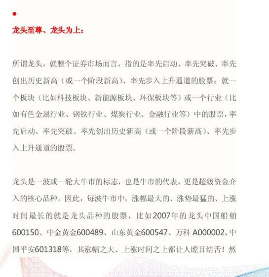 严禁外传的机构操盘手内部培训教材:专做牛股—三招必胜.pdf