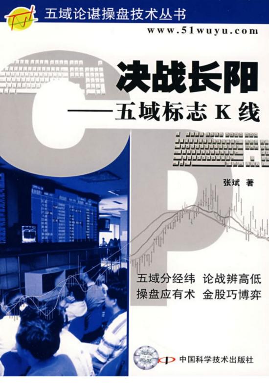 决战长阳:五域标志K线.pdf下载