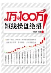 从1万到100万的短线操盘绝招.pdf下载
