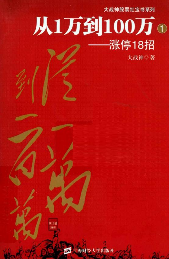 从1万到100万:涨停18招(大战神著).pdf下载