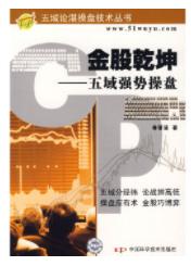 金股闲坤:五域强势操盘.pdf下载