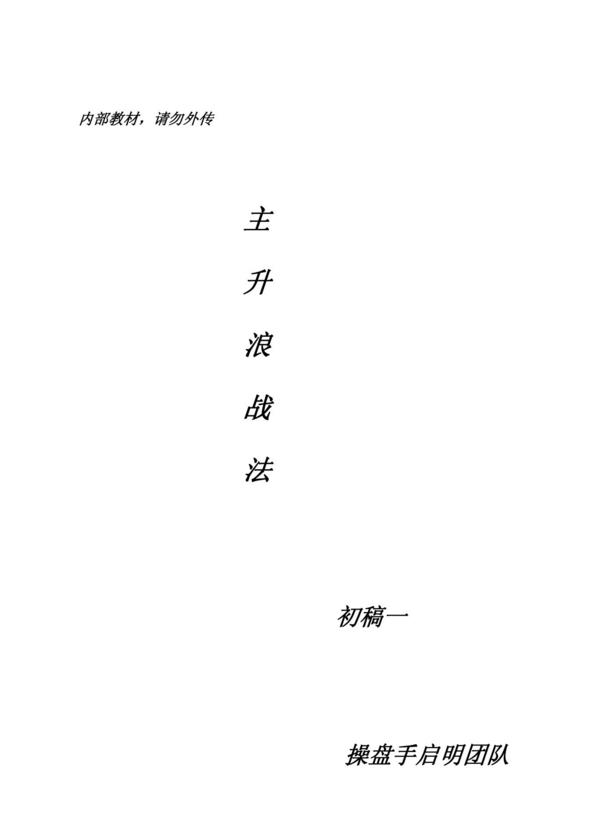 启明主升浪战法.pdf下载