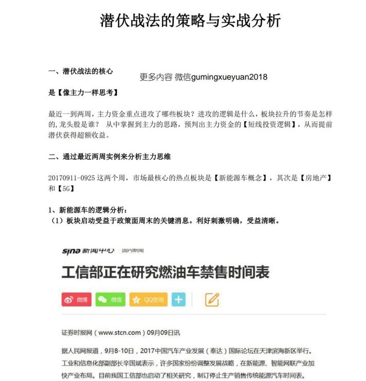 潜伏策略与实战.pdf下载